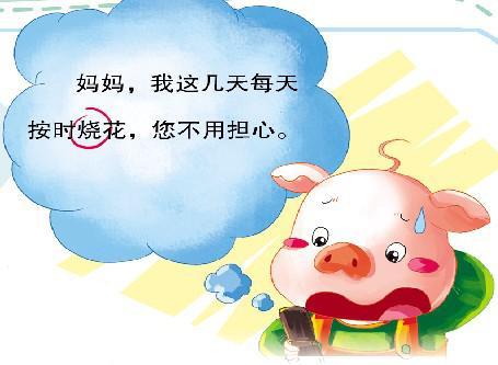 """猪月坡""""烧花"""""""