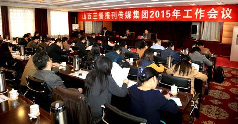 山西三晋报刊传媒集团召开2015年工作会议